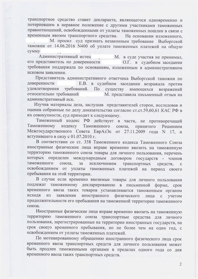 Решения суда по таможенным спорам
