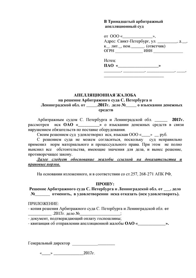 сроки вступления в силу решения арбитражного суда о банкротстве
