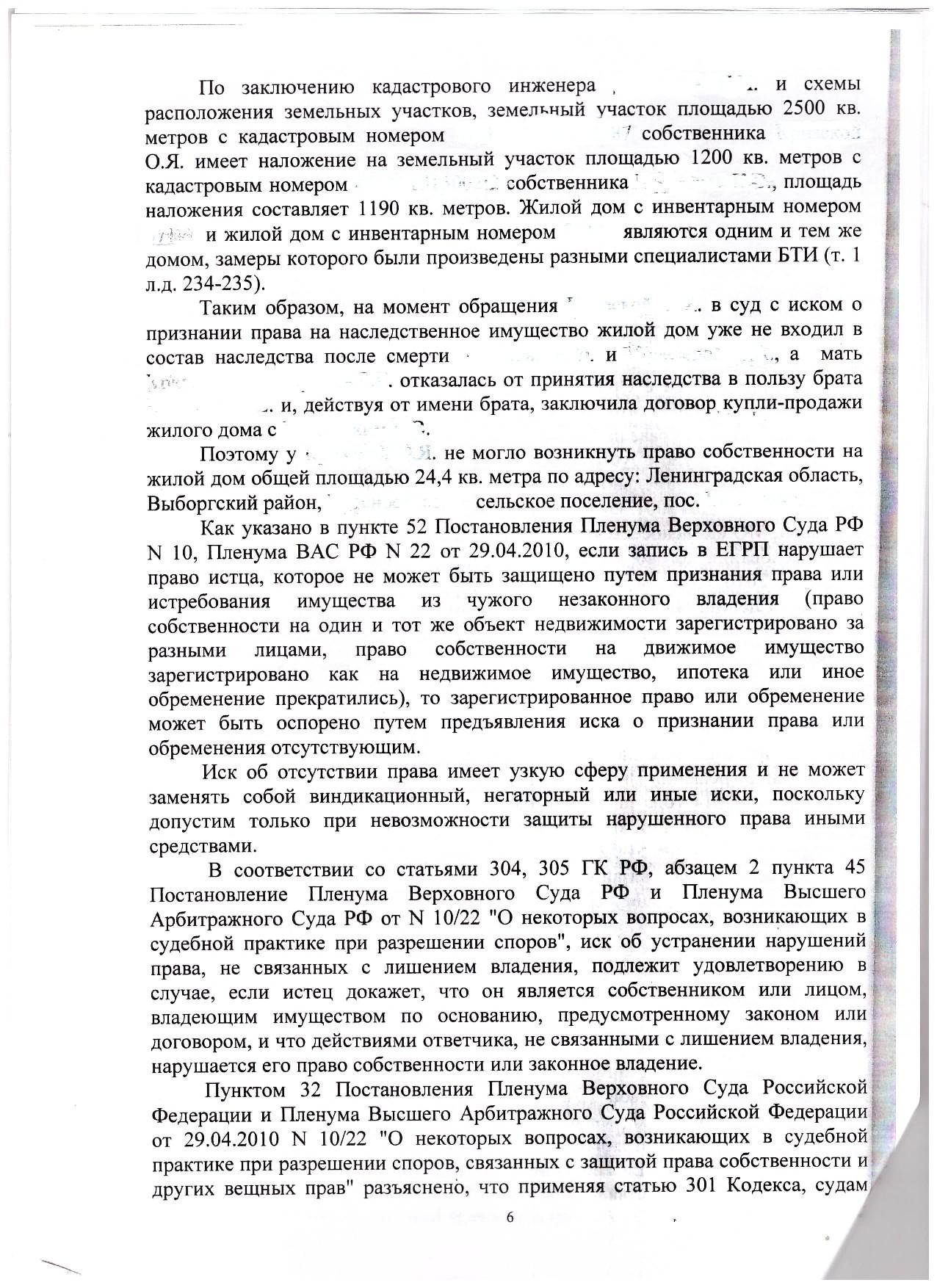 договор займа постановление пленума вс рф
